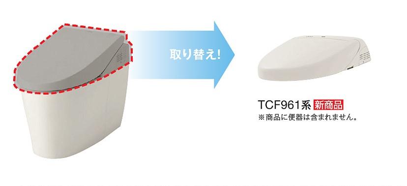 TOTO,ウォシュレット一体型取替機能部,TCF961