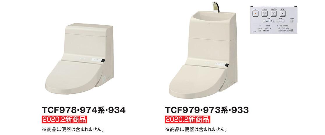TOTO,TCF978,TCF974,TCF934,TCF979,TCF973,TCF933