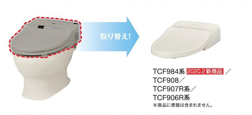TOTO,ウォシュレット一体型取替機能部,TCF984,TCF908,TCF907R,TCF906R