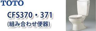 CFS370/371(組み合わせ便器)