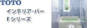 インテリア・バー Fシリーズ