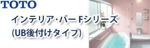 インテリア・バー Fシリーズ(UB後付けタイプ)