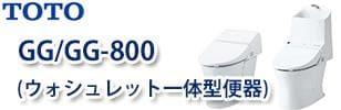 TOTO GG/GG-800