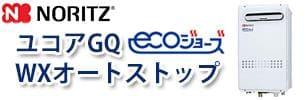 ecoジョーズ ユコアGQ WXオートストップ