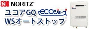 ecoジョーズ ユコアGQ WSオートストップ