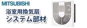浴室用換気扇システム部材