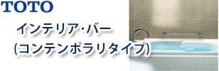 浴室用 インテリア・バー(コンテンポラリタイプ)