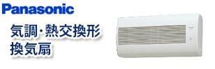 気調・熱交換形換気扇