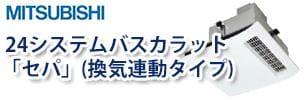 24システムバスカラット「セパ」(換気連動タイプ)