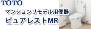 マンションリモデル用便器(ピュアレストMR)
