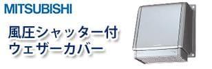 風圧シャッター付ウェザーカバー
