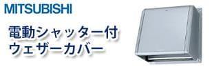 電動シャッター付ウェザーカバー