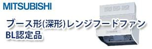 ブース形(深形)レンジフードファン・BL認定品