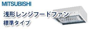 浅形レンジフードファン・標準タイプ