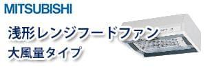 浅形レンジフードファン・大風量タイプ