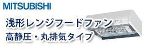 浅形レンジフードファン・高静圧・丸排気タイプ