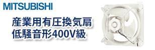産業用有圧換気扇 低騒音形400V級