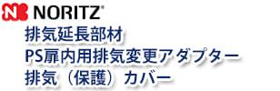 排気延長部材・PS扉内用排気変更アダプター・排気(保護)カバー