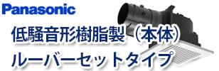 低騒音形 樹脂製(本体) ルーバーセットタイプ