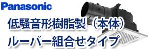 低騒音形 樹脂製(本体) ルーバー組合せタイプ