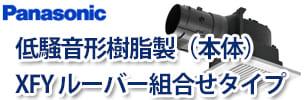 低騒音形 樹脂製(本体)XFY ルーバー組合せタイプ