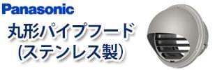 丸形パイプフード (ステンレス製)