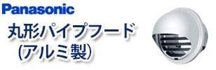 丸形パイプフード (アルミ製)