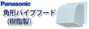 角形パイプフード (樹脂製)