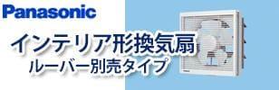 インテリア形換気扇(ルーバー別売タイプ)