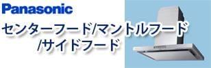 センターフード/マントルフード/サイドフード