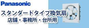 スタンダードタイプ換気扇(店舗・事務所・台所用)