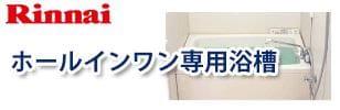 ホールインワン専用浴槽