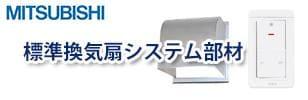 標準換気扇システム部材
