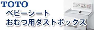 ベビーシート/おむつ用ダストボックス