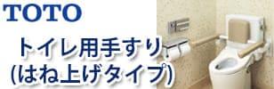 トイレ用手すり(はね上げタイプ)
