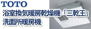 浴室換気暖房乾燥機「三乾王」 / 洗面所暖房機