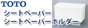 パブリック向け シートペーパーホルダー・シートペーパー