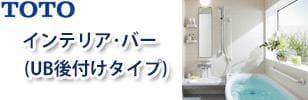インテリア・バー(UB後付けタイプ)