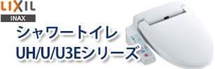 シャワートイレUH/U/U3E