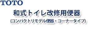和式トイレ改修用便器(コンパクトリモデル便器・コーナータイプ)