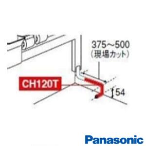 CH120T アラウーノ専用手洗ユニット 配管