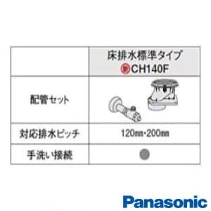 CH140F アラウーノS2床排水標準タイプ配管