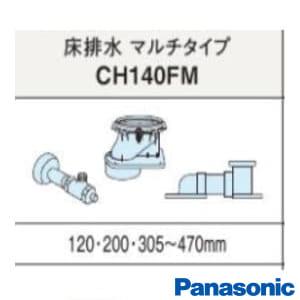 CH140FM アラウーノS2床排水マルチタイプ配管