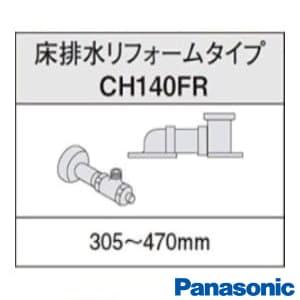 CH140FR アラウーノS2床排水リフォームタイプ配管