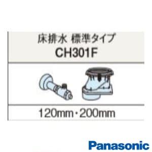 アラウーノV 配管セット CH301F