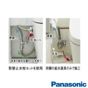 アラウーノ専用手洗背面取替止水栓セット