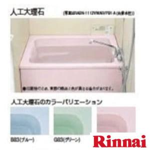 RABN-1112VWAL/B83-A ホールインワン専用浴槽 人工大理石 浴槽