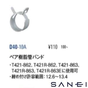 ペア樹脂管バンド D40-10A