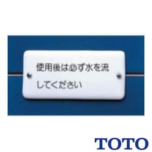 陶器製標記板 A21L1