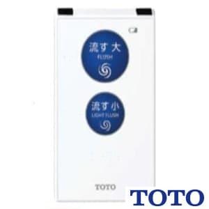 HE30JKR リモコン便器洗浄ユニットタッチスイッチ(乾電池)